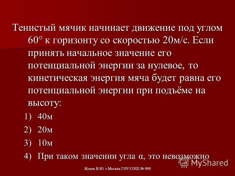 Жуков В.Ю. г.Москва ГОУ СОШ 900 Тело брошено вертикально вверх со скоростью V 0, как показано на рисунке. Чему равно отношение потенциальной энергии тела Е 3 /Е 2 в точках 3 и 2 относительно точки бросания? 1)Е 3 /Е 2 = 4 2)Е 3 /Е 2 = 1/4 3)Е 3 /Е 2