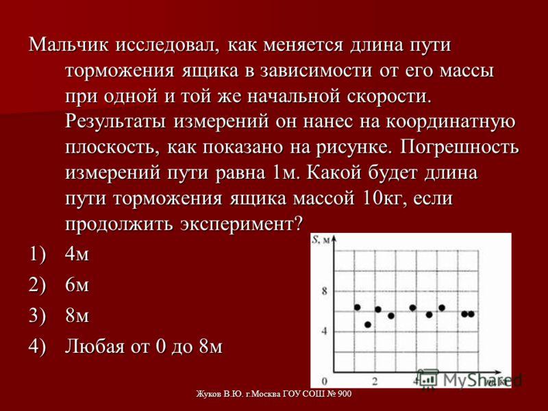 Жуков В.Ю. г.Москва ГОУ СОШ 900 Шайба начала скользить по горизонтальной поверхности льда из точки А, прошла через точку Б и остановилась в точке В. В какой точке траектории механическая энергия шайбы имеет минимальное значение? 1)В точке А. 2)В точк