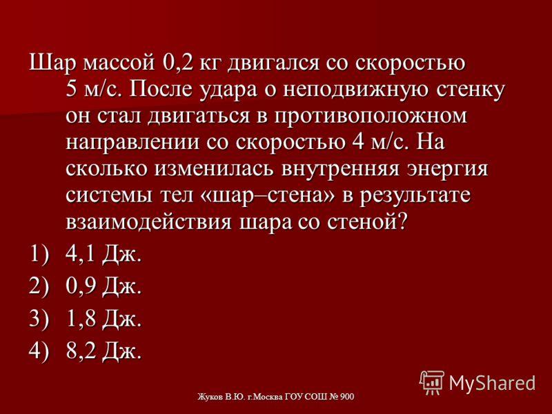 Жуков В.Ю. г.Москва ГОУ СОШ 900 Снаряд из пружинного пистолета, расположенного на высоте h над поверхностью земли, вылетает с одинаковой по модулю скоростью: первый раз горизонтально, второй раз вертикально вверх, третий раз вертикально вниз. В каком