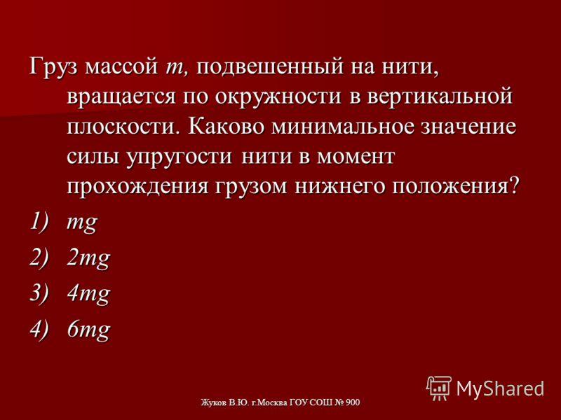 Жуков В.Ю. г.Москва ГОУ СОШ 900 Какова должна быть наименьшая высота h, чтобы тело при движении сделало полную петлю, не падая? 1)1,5R 2)2R 3)2,5R 4)3R