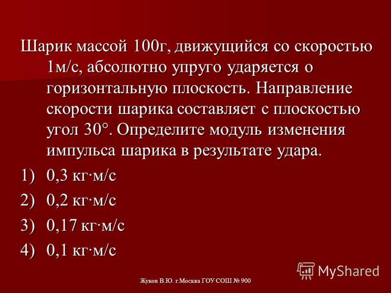 Жуков В.Ю. г.Москва ГОУ СОШ 900 Мячик массой 100г абсолютно упруго ударяется о гладкую вертикальную стенку. Определите импульс средней силы, действовавшей на стенку во время удара, если мячик двигался со скоростью 8м/с под углом 60° к плоскости стенк