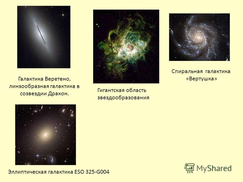 Галактика Веретено, линзообразная галактика в созвездии Дракон. Гигантская область звездообразования Спиральная галактика «Вертушка» Эллиптическая галактика ESO 325-G004