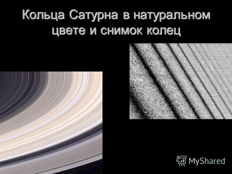 Кольца Сатурна в натуральном цвете и снимок колец