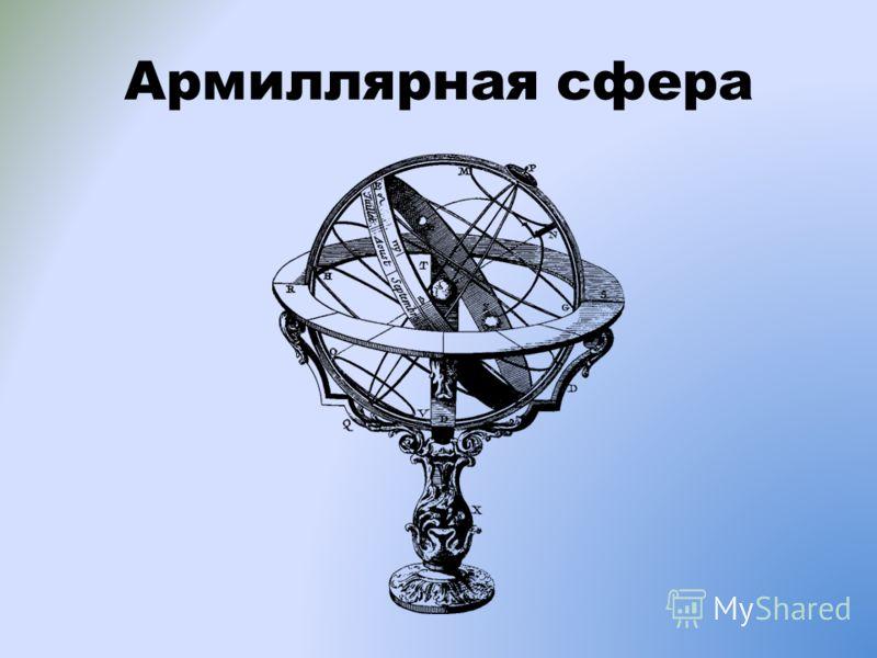 Армиллярная сфера