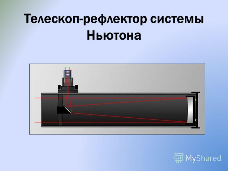 Телескоп-рефлектор системы Ньютона