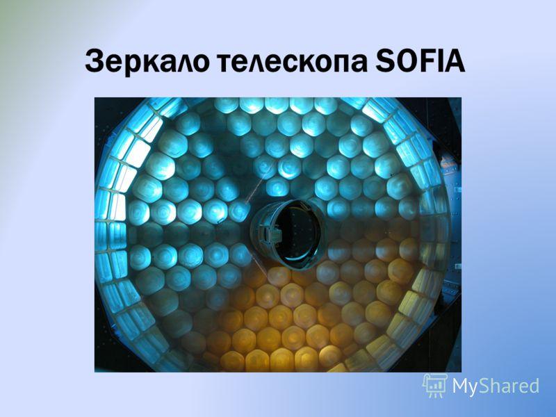 Зеркало телескопа SOFIA