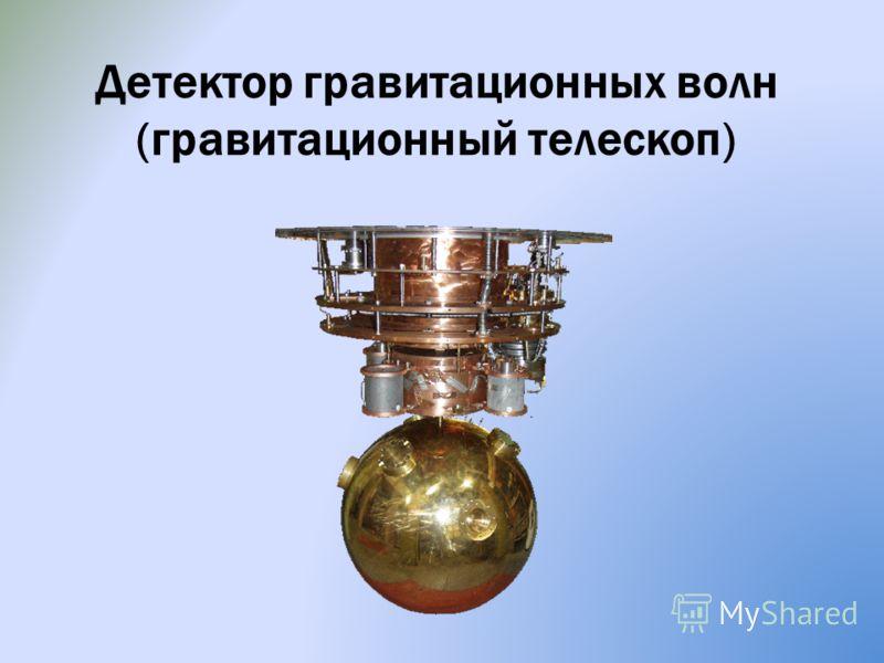 Детектор гравитационных волн (гравитационный телескоп)