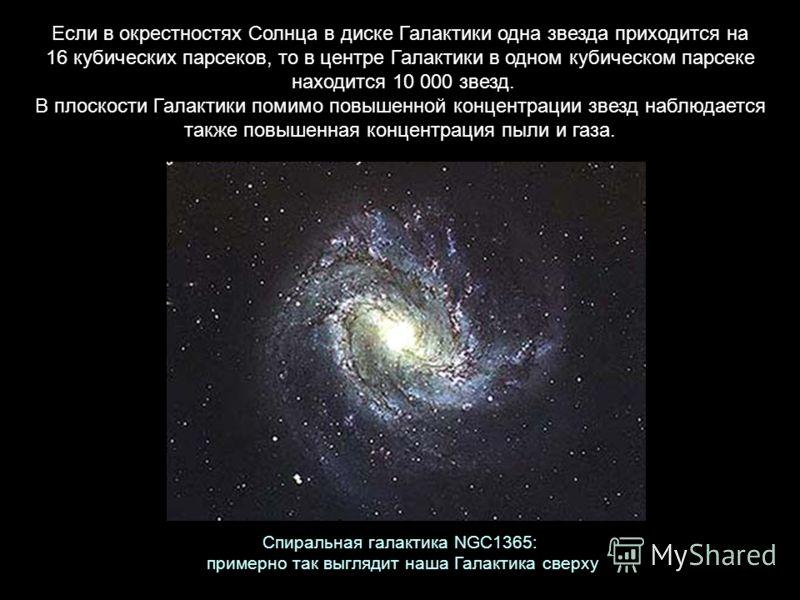 Если в окрестностях Солнца в диске Галактики одна звезда приходится на 16 кубических парсеков, то в центре Галактики в одном кубическом парсеке находится 10 000 звезд. В плоскости Галактики помимо повышенной концентрации звезд наблюдается также повыш