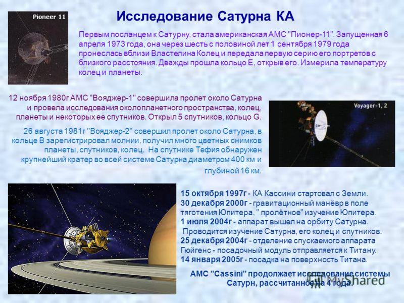 Исследование Сатурна КА 15 октября 1997г - КА Кассини стартовал с Земли. 30 декабря 2000г - гравитационный манёвр в поле тяготения Юпитера,