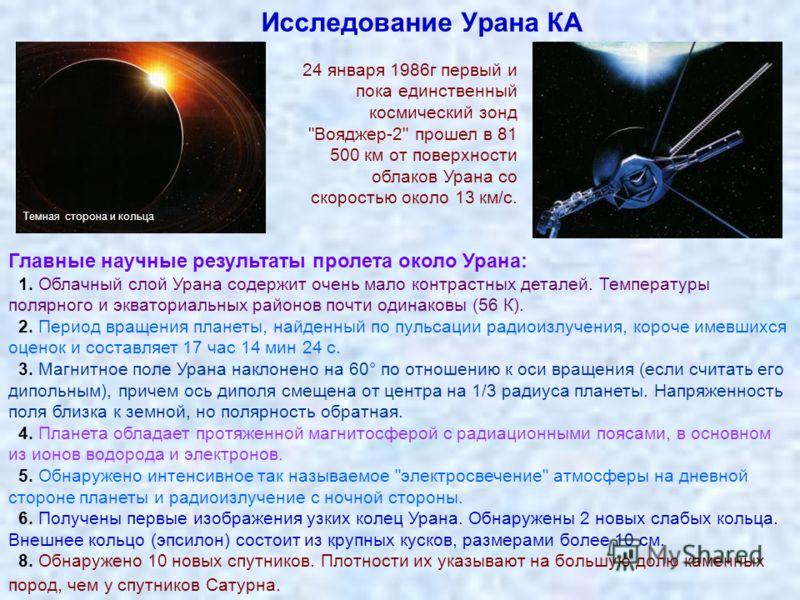 Исследование Урана КА 24 января 1986г первый и пока единственный космический зонд