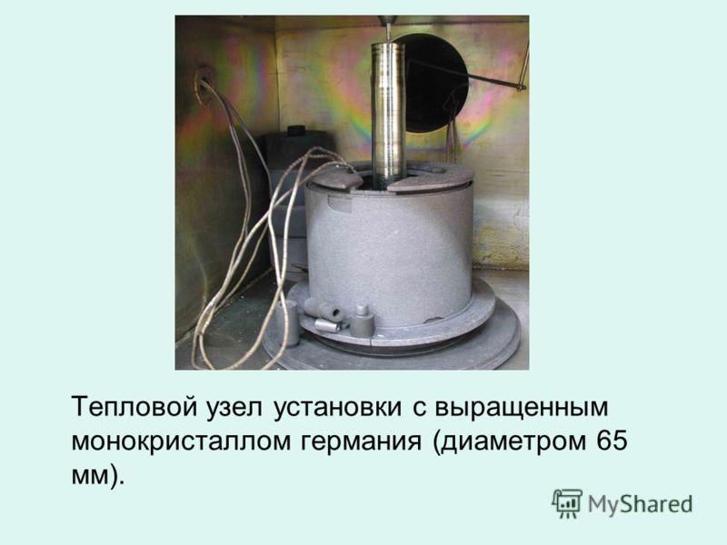Тепловой узел установки с выращенным монокристаллом германия (диаметром 65 мм).