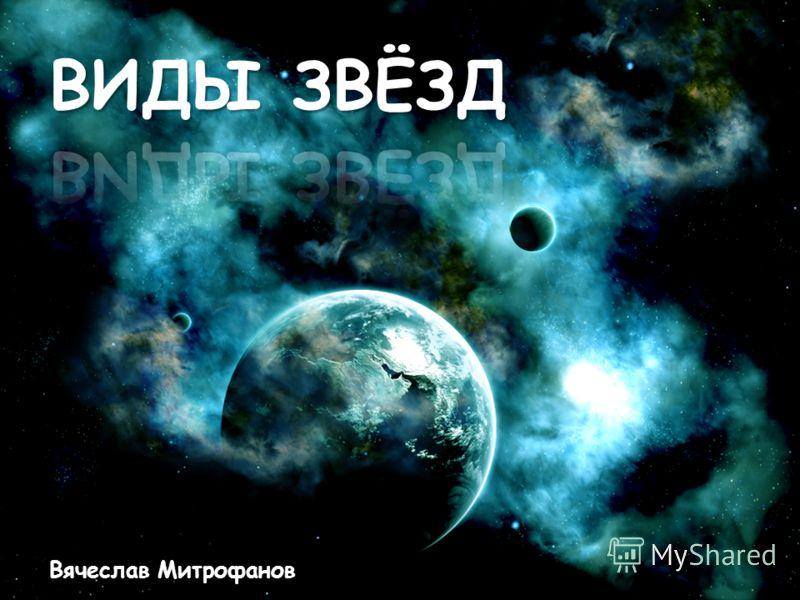Вячеслав Митрофанов
