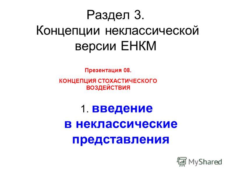1 Раздел 3. Концепции неклассической версии ЕНКМ 1. введение в неклассические представления Презентация 08. КОНЦЕПЦИЯ СТОХАСТИЧЕСКОГО ВОЗДЕЙСТВИЯ