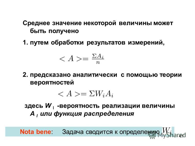 41 Среднее значение некоторой величины может быть получено 1.путем обработки результатов измерений, 2.предсказано аналитически с помощью теории вероятностей здесь W I -вероятность реализации величины A I или функция распределения Nota bene: Задача св