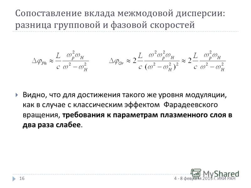 Сопоставление вклада межмодовой дисперсии : разница групповой и фазовой скоростей 4 - 8 февраля 2013 г. ИКИ РАН Видно, что для достижения такого же уровня модуляции, как в случае с классическим эффектом Фарадеевского вращения, требования к параметрам