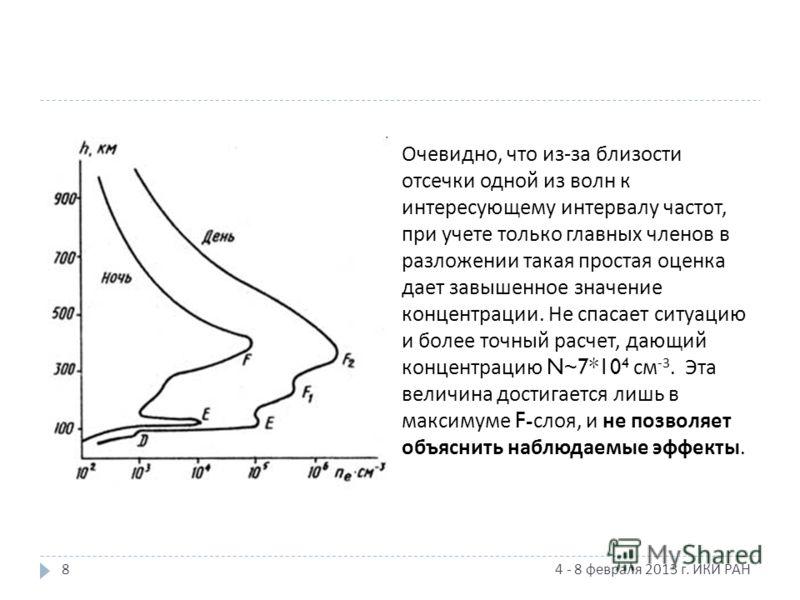 4 - 8 февраля 2013 г. ИКИ РАН Очевидно, что из-за близости отсечки одной из волн к интересующему интервалу частот, при учете только главных членов в разложении такая простая оценка дает завышенное значение концентрации. Не спасает ситуацию и более то
