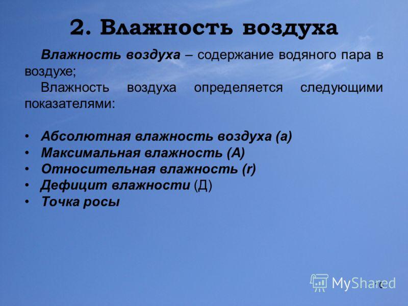 10 2. Влажность воздуха Влажность воздуха – содержание водяного пара в воздухе; Влажность воздуха определяется следующими показателями: Абсолютная влажность воздуха (а) Максимальная влажность (А) Относительная влажность (r) Дефицит влажности (Д) Точк