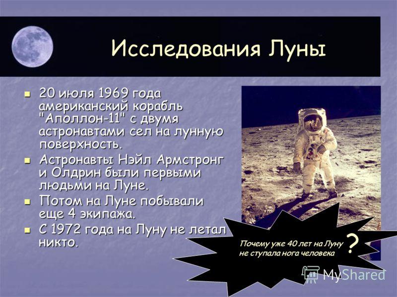 Исследования Луны 20 июля 1969 года американский корабль
