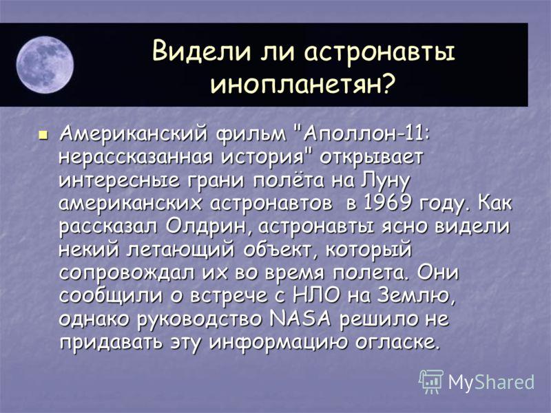 Видели ли астронавты инопланетян? Американский фильм