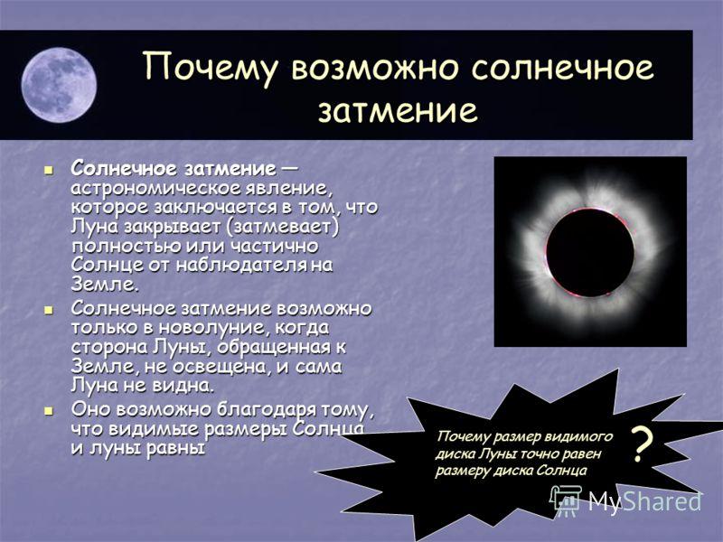 Почему возможно солнечное затмение Солнечное затмение астрономическое явление, которое заключается в том, что Луна закрывает (затмевает) полностью или частично Солнце от наблюдателя на Земле. Солнечное затмение астрономическое явление, которое заключ
