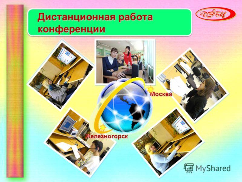 Дистанционная работа конференции Москва Железногорск