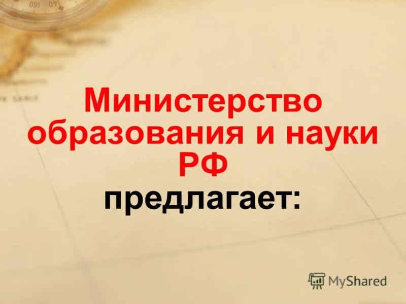 Министерство образования и науки РФ предлагает: