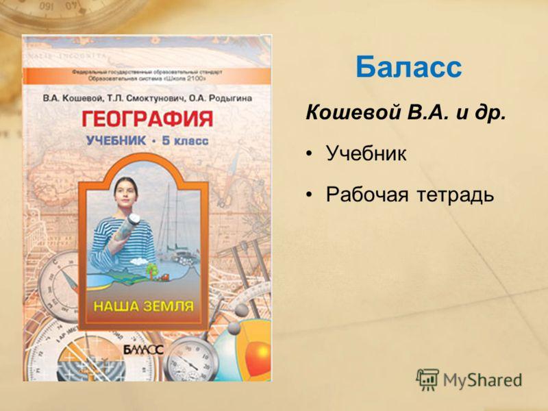 Баласс Кошевой В.А. и др. Учебник Рабочая тетрадь