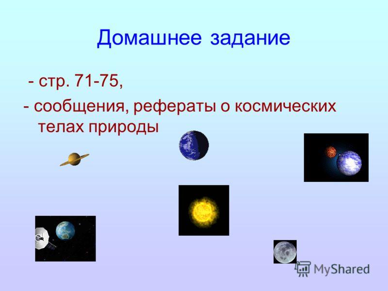 Домашнее задание - стр. 71-75, - сообщения, рефераты о космических телах природы
