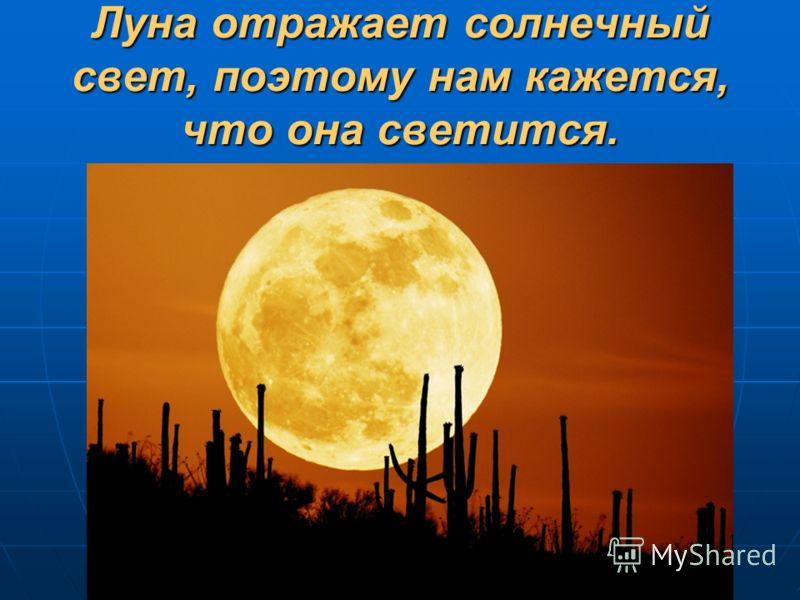 Луна отражает солнечный свет, поэтому нам кажется, что она светится.