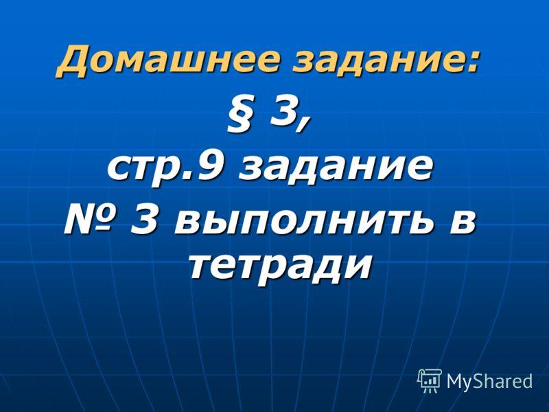 Домашнее задание: § 3, стр.9 задание 3 выполнить в тетради 3 выполнить в тетради