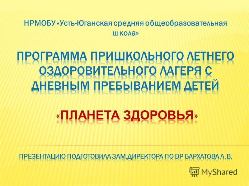 НРМОБУ «Усть-Юганская средняя общеобразовательная школа»