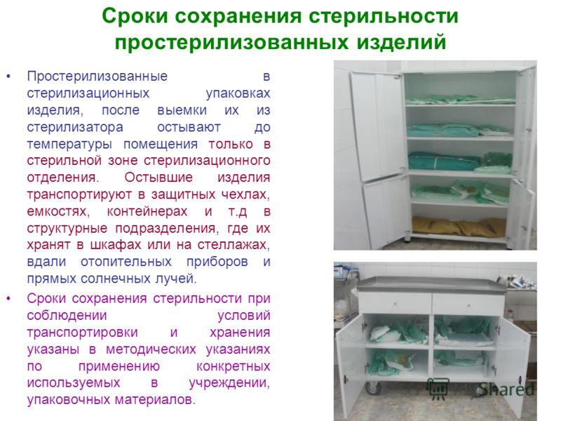 Сроки сохранения стерильности простерилизованных изделий Простерилизованные в стерилизационных упаковках изделия, после выемки их из стерилизатора остывают до температуры помещения только в стерильной зоне стерилизационного отделения. Остывшие издели