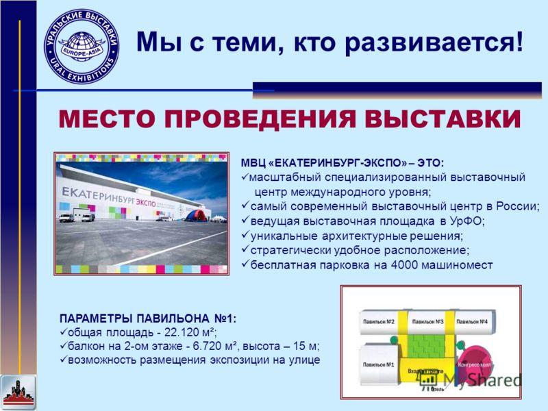 Мы с теми, кто развивается! МЕСТО ПРОВЕДЕНИЯ ВЫСТАВКИ МВЦ «ЕКАТЕРИНБУРГ-ЭКСПО» – ЭТО: масштабный специализированный выставочный центр международного уровня; самый современный выставочный центр в России; ведущая выставочная площадка в УрФО; уникальные