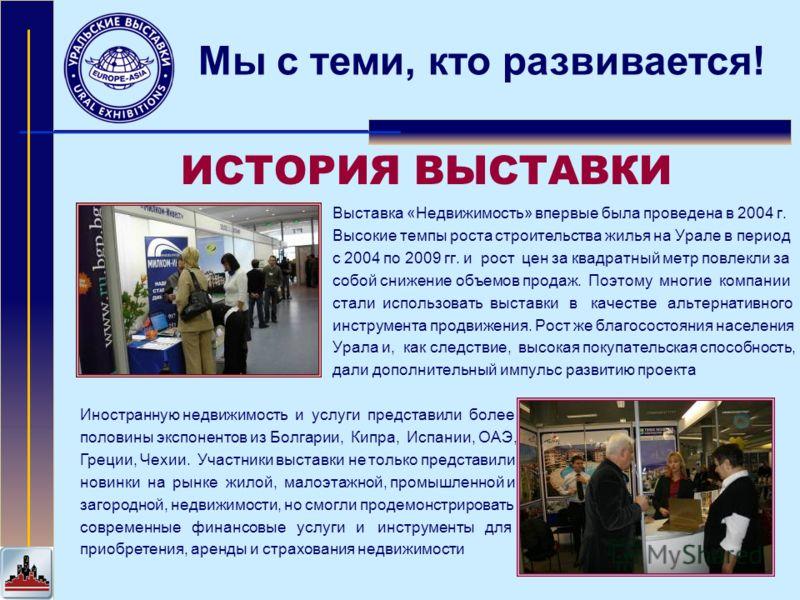 Выставка «Недвижимость» впервые была проведена в 2004 г. Высокие темпы роста строительства жилья на Урале в период с 2004 по 2009 гг. и рост цен за квадратный метр повлекли за собой снижение объемов продаж. Поэтому многие компании стали использовать