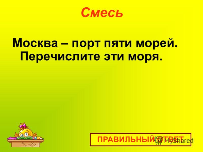 Смесь Москва – порт пяти морей. Перечислите эти моря. ПРАВИЛЬНЫЙ ОТВЕТ