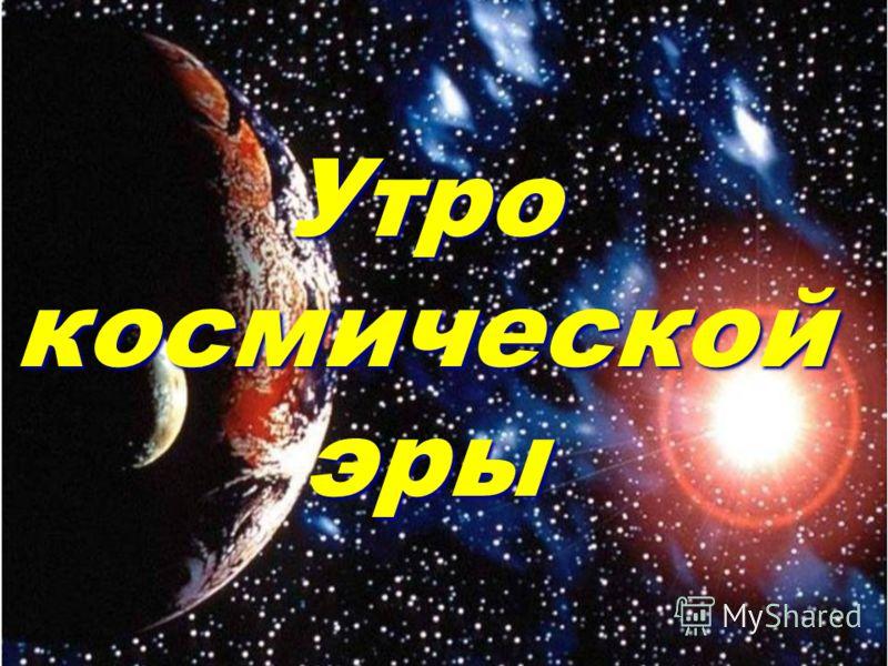 Утро космической эры