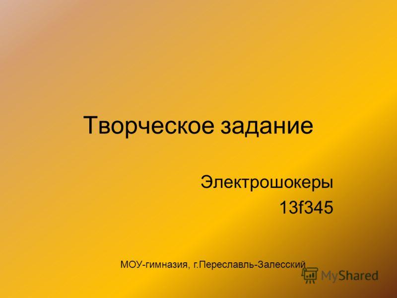 Творческое задание Электрошокеры 13f345 МОУ-гимназия, г.Переславль-Залесский
