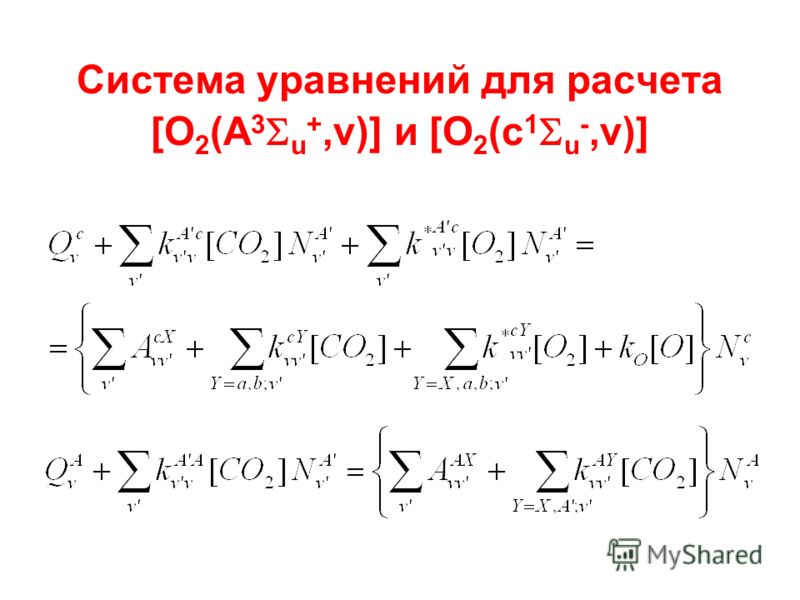 Система уравнений для расчета [O 2 (A 3 u +,v)] и [O 2 (c 1 u -,v)]