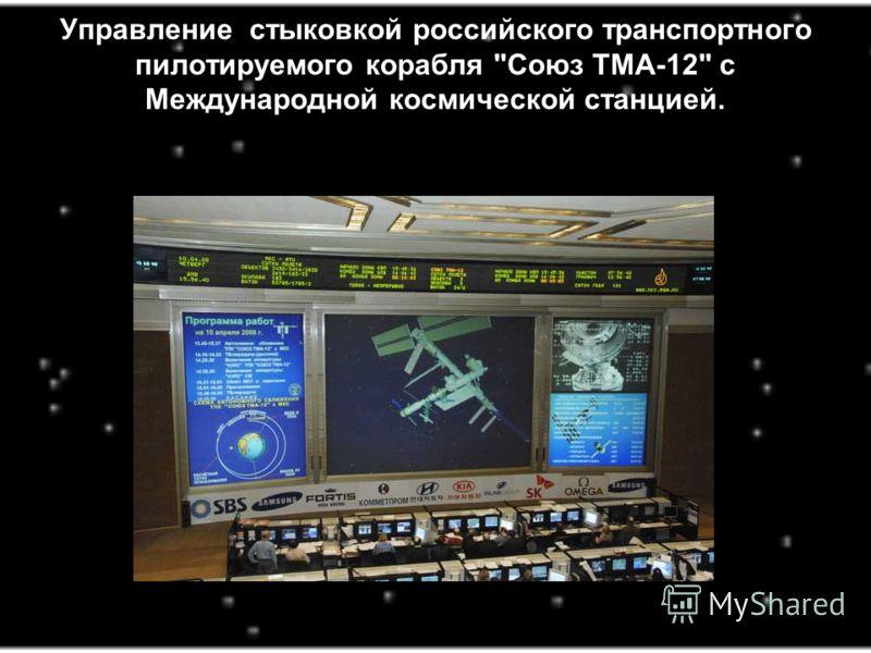 Управление стыковкой российского транспортного пилотируемого корабля Союз ТМА-12 с Международной космической станцией.