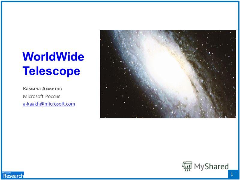 1 Камилл Ахметов Microsoft Россия a-kaakh@microsoft.com WorldWide Telescope