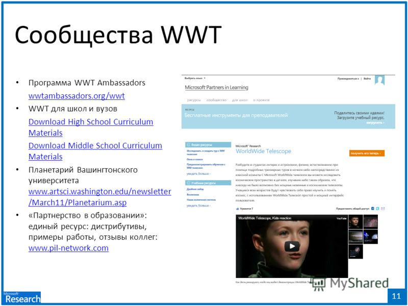 11 Сообщества WWT Программа WWT Ambassadors wwtambassadors.org/wwt WWT для школ и вузов Download High School Curriculum Materials Download Middle School Curriculum Materials Планетарий Вашингтонского университета www.artsci.washington.edu/newsletter