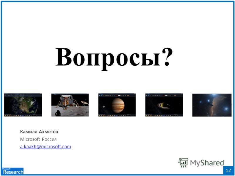 12 Вопросы? Камилл Ахметов Microsoft Россия a-kaakh@microsoft.com