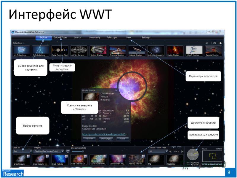 9 Интерфейс WWT Выбор объектов для изучения Мультимедиа- экскурсии Выбор режима Ссылки на внешние источники Расположение объекта Доступные объекты Параметры просмотра