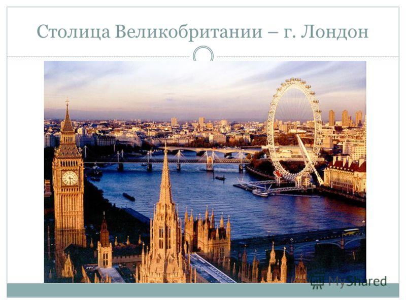Столица Великобритании – г. Лондон
