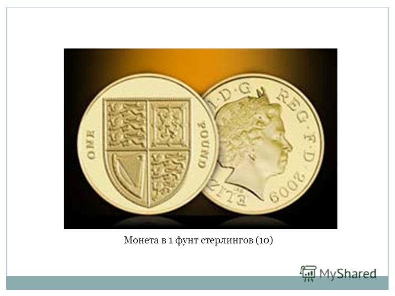 Монета в 1 фунт стерлингов (10)
