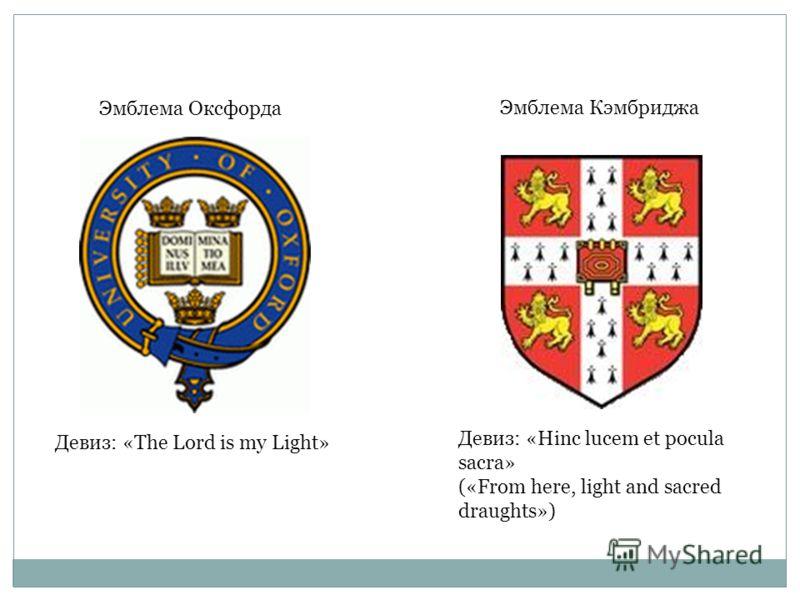 Эмблема Оксфорда Эмблема Кэмбриджа Девиз: «Hinc lucem et pocula sacra» («From here, light and sacred draughts») Девиз: «The Lord is my Light»