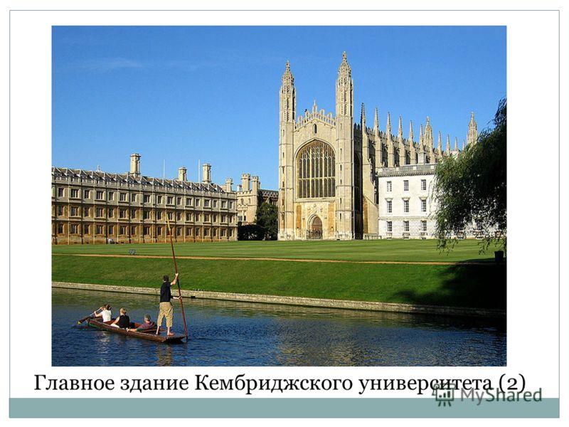 Главное здание Кембриджского университета (2)