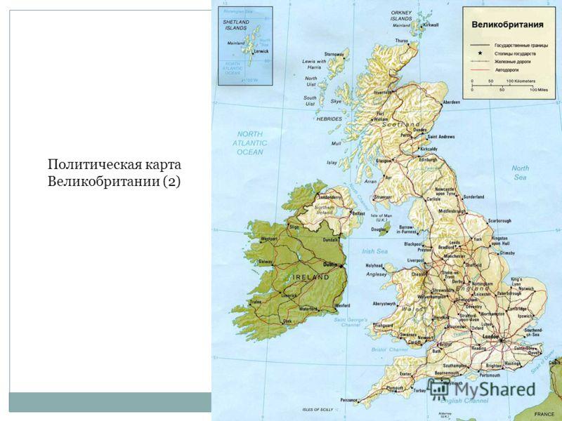 Политическая карта Великобритании (2)