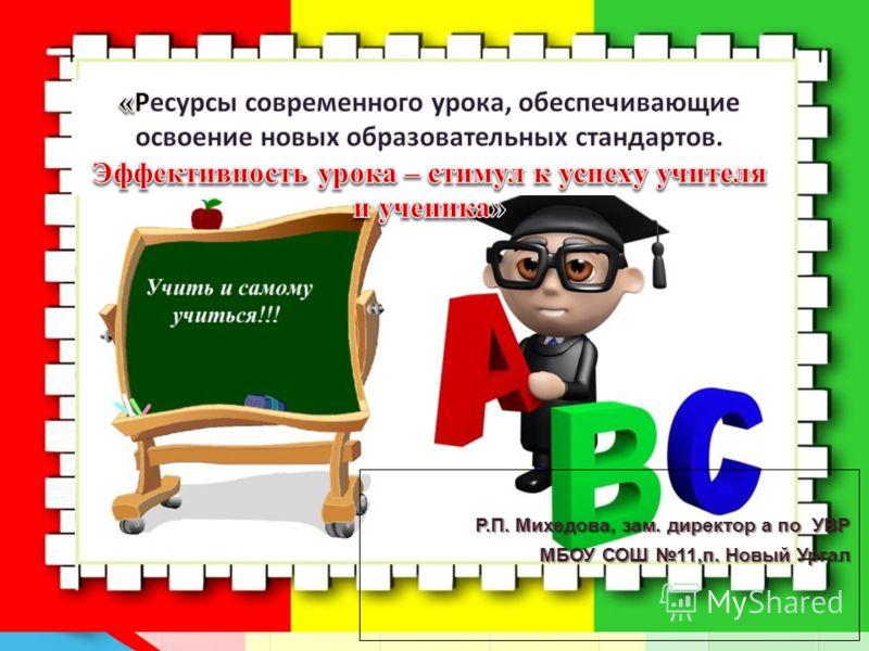 Р.П. Михедова, зам. директор а по УВР МБОУ СОШ 11,п. Новый Ургал