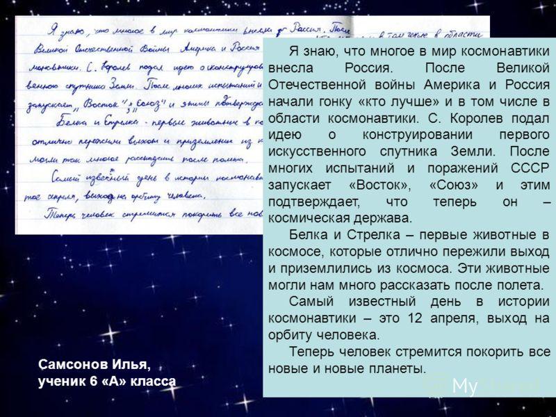 Я знаю, что многое в мир космонавтики внесла Россия. После Великой Отечественной войны Америка и Россия начали гонку «кто лучше» и в том числе в области космонавтики. С. Королев подал идею о конструировании первого искусственного спутника Земли. Посл